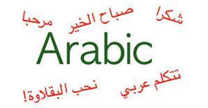 Arabic Language Classes in Bhopal, India