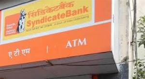 Syndicate Bank ATM in Bhopal, India